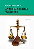 Саидмурод Давлатов -Духовные законы богатства