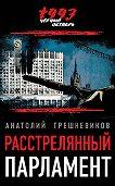Анатолий Грешневиков - Расстрелянный парламент