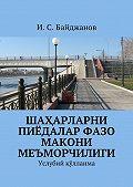 Ибадулла Байджанов -Шаҳарларни пиёдалар фазо макони меъморчилиги. Услубий қўлланма