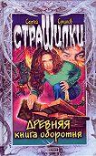 Сергей Сухинов -Древняя книга оборотня