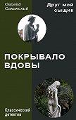 Сергей Саканский -Покрывало вдовы