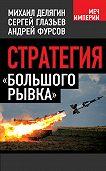 Михаил Геннадьевич Делягин -Стратегия «большого рывка»