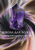 Ирина Нилова - Школа для вождя. Книга вторая. Дары солнечных богов