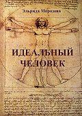 Эльрида Морозова -Идеальный человек