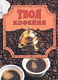 Елена Маслякова -Твоя кофейня