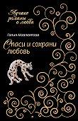 Галия Мавлютова - Спаси и сохрани любовь