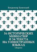 Владимир Залесский -56 исторических миниатюр и 34 текста на 9 иностранных языках. Сборник