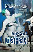 Александр Иличевский - Дождь для Данаи (сборник)