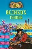 Рудольф Баландин - 100 великих гениев