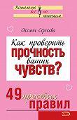 Оксана Сергеева -Как проверить прочность ваших чувств? 49 простых правил
