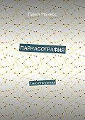 Павел Манжос -Парнасография. Смехотворения