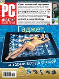 PC Magazine/RE -Журнал PC Magazine/RE №6/2011