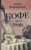 Андрей Виноградов -Кофе на троих (сборник)