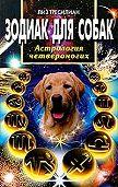 Лиз Тресилиан -Зодиак для собак. Астрология четвероногих