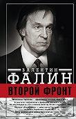 Валентин Фалин -Второй фронт. Антигитлеровская коалиция: конфликт интересов