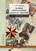 Андрей Квитка -Дневник забайкальского казачьего офицера. Русско-японская война 1904–1905 гг.