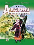Мадлена Гаджиева -Аварцы. История, культура, традиции