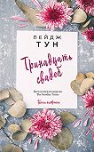 Пейдж Тун -Тринадцать свадеб