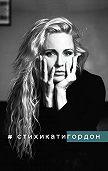 Катя Гордон -#Стихикатигордон