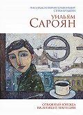 Уильям Сароян -Отважный юноша на летящей трапеции (сборник)