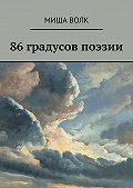 Миша Волк - 86 градусов поэзии