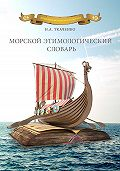 Николай Ткаченко -Морской этимологический словарь