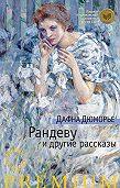 Дафна Дюморье -Рандеву и другие рассказы (сборник)