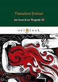 Теодор  Драйзер -An American Tragedy III
