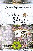 Далия Трускиновская - Шайтан-звезда (Книга вторая)