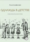 Ольга Александровна Алифанова -Однажды в детстве. Новые увлекательные истории