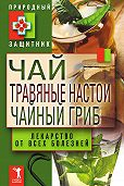 Ю. Николаева -Чай, травяные настои, чайный гриб. Лекарства от всех болезней