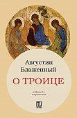 Аврелий Августин -О Троице