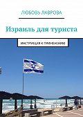 Любовь Лаврова -Израиль для туриста. Инструкция к применению