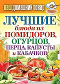 С. П. Кашин -Лучшие блюда из помидоров, огурцов, перца, капусты и кабачков