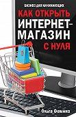 Ольга Фомина - Как открыть интернет-магазин с нуля