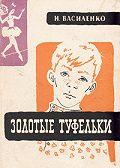 Иван Василенко -Золотые туфельки