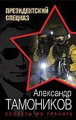 Александр Тамоников - Солдаты из гранита