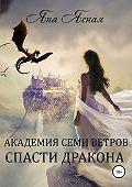Яна Ясная -Академия семи ветров. Спасти дракона