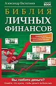 Александр Евстегнеев - Библия личных финансов