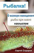 Сергей Александрович Сидоров -О манере поведения рыбы при ловле нахлыстом