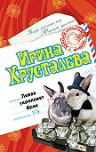 Ирина Хрусталева -Левак укрепляет брак