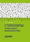 Ильдар Валиев -Стереотипы социального взаимодействия