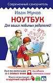 Иван Жуков -Ноутбук для ваших любимых родителей