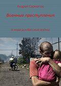 Андрей Сарматов -Военные преступления в ходе донбасской войны