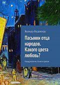 Валида (Фрида Хофманн) Будакиду -Пасынки отца народов. Какого цвета любовь?