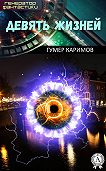 Гумер Каримов -Девять жизней