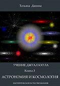 Татьяна Данина -Астрономия и космология