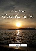 Алиса Радина -Долюбименя. Часть3