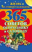 Наталья Ольшевская -365 советов огороднику и садоводу. Жизнь по лунному календарю