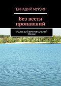 Геннадий Мурзин -Без вести пропавший